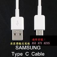 【Type C】三星 Galaxy A51 A71 A21S 原廠原裝 傳輸充電線