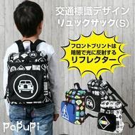 日本papupi 路標設計兒童背包/pdh-610。3色-日本必買 日本樂天代購(3300*0.5)