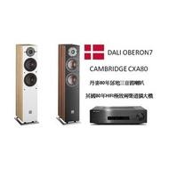 新竹竹北音響推薦 丹麥DALI OBERON7落地喇叭+英國Cambridge Audio  CXA80綜合擴大機
