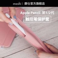 【現貨】Moshi摩仕蘋果筆保護套ipad pencil防丟套便攜磁吸蘋果pencil筆套