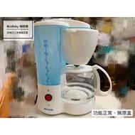 [ 好地方二手物品交易 ] BLUEsky 咖啡機
