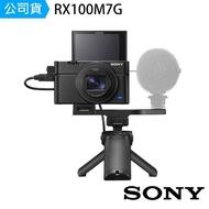【SONY 索尼】RX100M7G RX100VII 數位相機+握把組(公司貨)