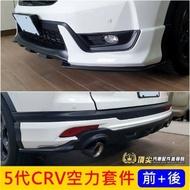 HONDA本田【5代CRV空力套件-前後】2017-2020年CRV5 五代專用包圍 大包 前後下巴 空力套件 改裝套件