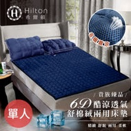 【Hilton 希爾頓】6D酷涼透氣舒棉絨兩用床墊/單人(B0101-S)