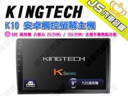勁聲汽車音響 KINGTECH K10 安卓觸控螢幕主機 9吋 通用機 八核心 2G 16G