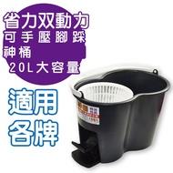 超值大特價(水桶)(腳踩脫水桶)耐用腳踩式脫水桶(只能快遞寄送)大廠製造(通用好神脫)特價中