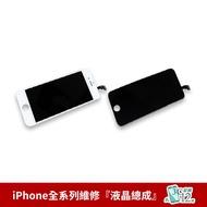I PHONE 5《液晶總成 》維修螢幕 液晶 螢幕維修 I6液晶 I6S液晶 Iphone6 plus I7