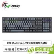 創傑 Ducky One 2 中文紅軸機械式鍵盤/Cherry軸/PBT/Skyline/天際線/DKON1808雙模配色