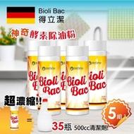 【5入組】德國Biofatex神奇酵素除油粉170g(廚房清潔 油網 抽油煙機 截油槽)