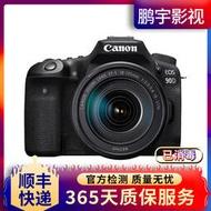 【可鹽可甜】【二手95新】佳能(Canon)EOS 90D 單反相機 EOS 90D (18-135mm)套機