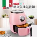 義大利 Giaretti 健康免油陶瓷氣炸鍋-粉色(GT-A3S-P)