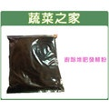 【蔬菜之家002-A16】廚餘堆肥發酵粉1kg裝