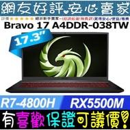 🎉聊聊享底價 MSI Bravo 17 A4DDR-038TW AMD R7-4800H RX5500M