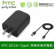 HTC 原廠高速充電組【高通 QC3.0】原廠旅充頭+Type-C 原廠傳輸線 HTC 10 M10、HTC 10 evo、U Play、U Ultra U11