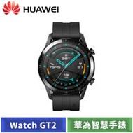 [特賣] HUAWEI WATCH GT2 46mm 氟橡膠錶帶 (曜石黑)-【送吸濕發熱披肩+玻璃保護貼+Type-C 線+螢幕清潔三件套】
