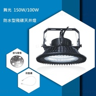 舞光 100W / 150W / 200W 防水型飛碟天井燈 照明燈 白光 ☆萊姆燈飾☆