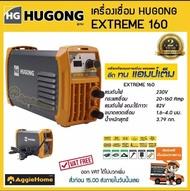 HUGONG ตู้เชื่อม เครื่องเชื่อมไฟฟ้า INVERTER EXTREME 160 เครื่องเชื่อม IGBT แบบพกพา