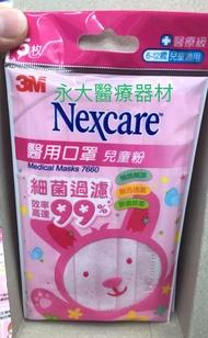 """永大醫療~3M 兒童 醫用口罩 (9*14.5cm) """" 粉色 """"~每包5入*10包/盒~390元~"""