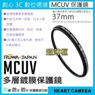 創心 ROWA 樂華 MCUV 37mm 多層鍍膜 保護鏡 超薄框 GF9 GF10 12-32mm X鏡14-42mm