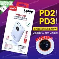 【歐比康】HANG 13000 26000大容量 PD2 PD3 行動電源 快充 安卓 QC3.0