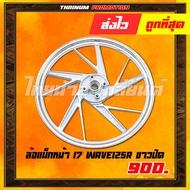 ล้อแม็กหน้า 17 Wave125R / เวฟ100 2005 ดิสเบรคหน้า ขาวปัด ยี่ห้อ Racing boy