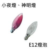 LED 燈泡/LED E12 1W 小尖清 小夜燈 神明燈 蠟燭燈 清光/紅光/〖永光照明〗2C6-DH-A008-LED%