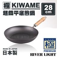 日本〈極KIWAME〉超鐵平底煎鍋28cm-原木柄-日本製