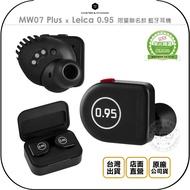 《飛翔無線3C》MASTER & DYNAMIC MW07 Plus x Leica 0.95 限量聯名款 藍牙耳機