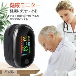 【台灣現貨 保固二年】出口日本 韓國 高精準指甲式血氧 心率監測 血氧監測儀 血氧 儀 血氧 機
