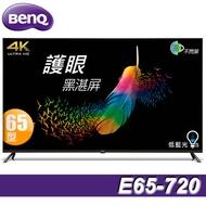 【促銷】BenQ明基 65吋 4K HDR低藍光護眼智慧連網顯示器(E65-720)送日本山水藍牙聲霸、HDMI線2.0版、基本安裝