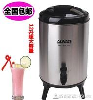 保溫桶商用豆漿桶304不銹鋼大容量12升冷熱咖啡桶湯奶茶桶茶水桶HM 时尚潮流  秋冬新品特惠