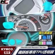 光陽 KYMCO MANY VJR G6 VJR RacingS 雷霆S 儀表貼 TPU  貼膜 碼表膜 廠商直送
