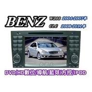 俗很大~Benz W203- 專用型六合一觸控式DVD主機/數位/導航/藍芽/IPOD/保固一年