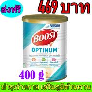 Nutren BOOST OPTIMUM 400 กรัม