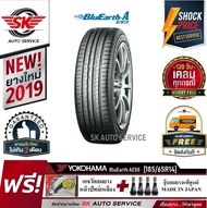 YOKOHAMA ยางรถยนต์ 185/65R14 (ล้อขอบ14) รุ่น BluEarth AE50 4 เส้น (ใหม่กริ๊ปปี2019)