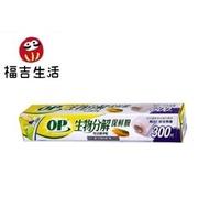 OP -『生物分解保鮮膜』 (300M)
