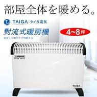 【日本 TAIGA大河★福利品】瞬熱式暖房機(電暖器)