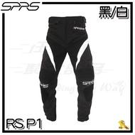 ~任我行騎士部品~ SPEED-R RS P1 黑白 防摔褲 透氣 四季 附 滑塊 SPEED R SPRS