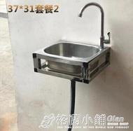廚房304簡易單槽不銹鋼水槽帶墻上三角支架洗菜盆掛墻式水盆支架ATF
