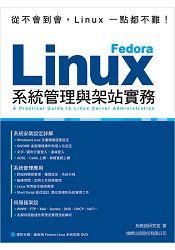 Fedora Linux系統管理與架站實務