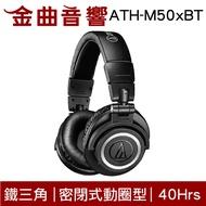 鐵三角 ATH-M50xBT 黑 耳罩式 藍牙 耳機 藍牙5.0 m50xbt M50xBT PB | 金曲音響