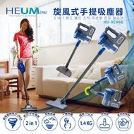 韓國HEUM炫風式手提吸塵器HU-VC666