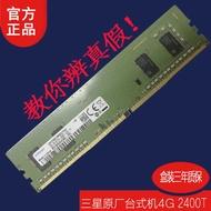 &全場秒殺&三星DDR4 2400MHZ 4G臺式機內存samsung原廠PC4-2400T 4gb內存條