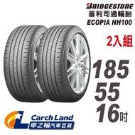 【BRIDGESTONE 普利司】BRIDGESTONE 普利司_NH100 _185/55/16_2條組_小資輪胎(適用Swift.FIT等車型)