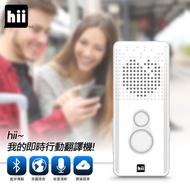 【hii愛遊】雙向智能即時線上翻譯機