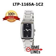 CASIO ของแท้ 100% นาฬิกาผู้หญิง รุ่น LTP-1165A-1C2  สายสแตนเลส รับประกัน 1ปี พร้อมกล่อง LTP1165A LTP1165