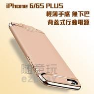 JOYROOM 超薄背蓋充 I PHONE 6S 4.7 PLUS 手機充電殼 背夾行動電源 無下巴