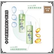 潘婷 洗髮精/護髮素 400ml 水凝柔潤/淨澈護色