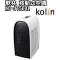歌林Kolin - 移動式空調 KD-JT5001