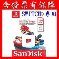 含發票有保障 任天堂 128G 256G Switch專用記憶卡SanDisk Micro SD 128GB 256GB